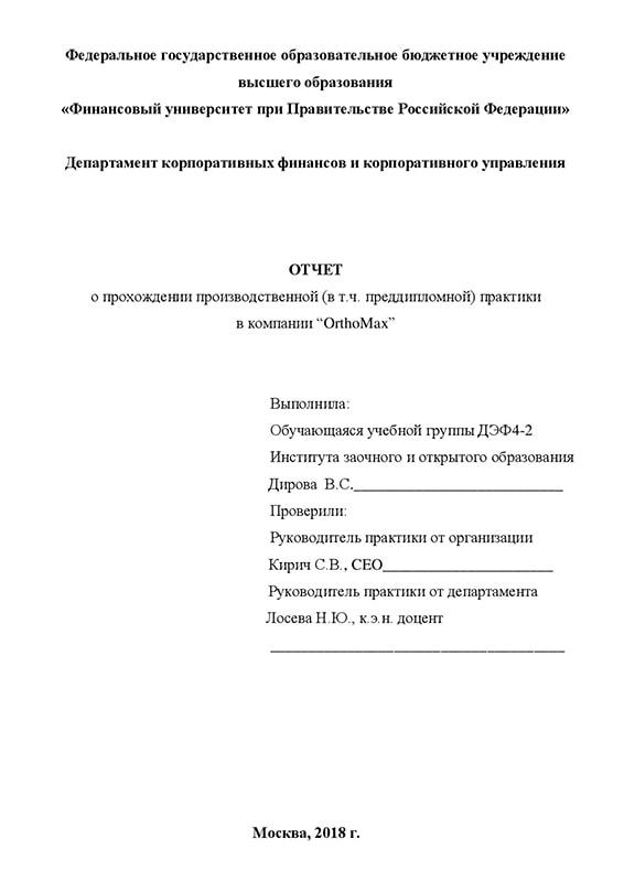 Заказать отчет по производственной практики 5737