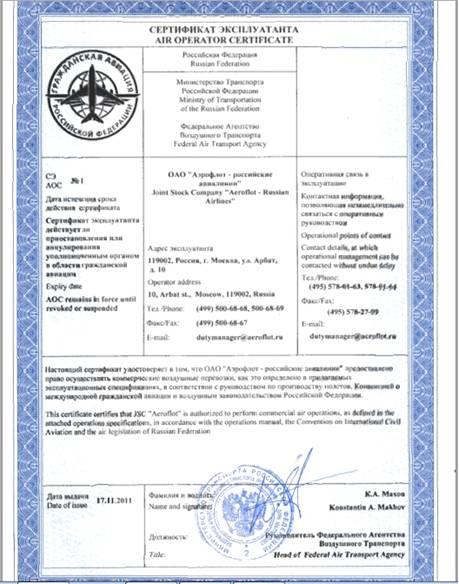 Документация, имеющаяся на борту воздушного судна   Студент-Сервис